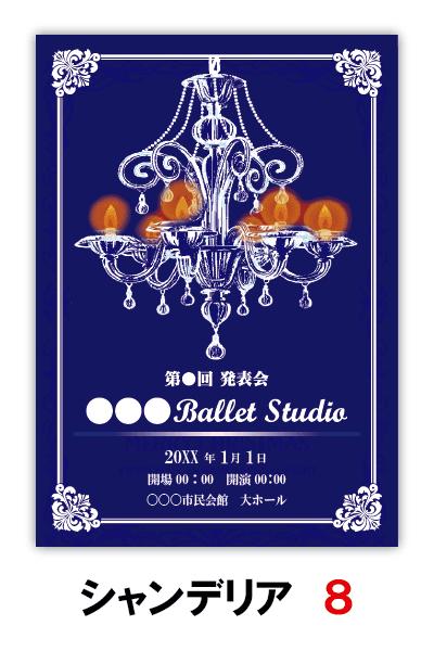 シャンデリア8|バレエ発表会のプログラムのデザインはムースタジオ