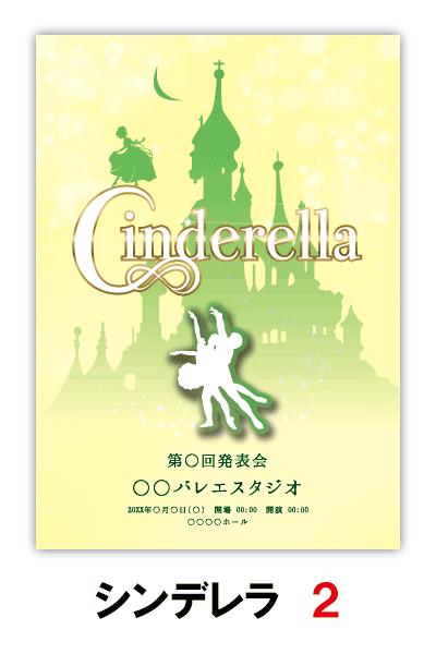 シンデレラ2|バレエ発表会のプログラムのデザインはムースタジオ
