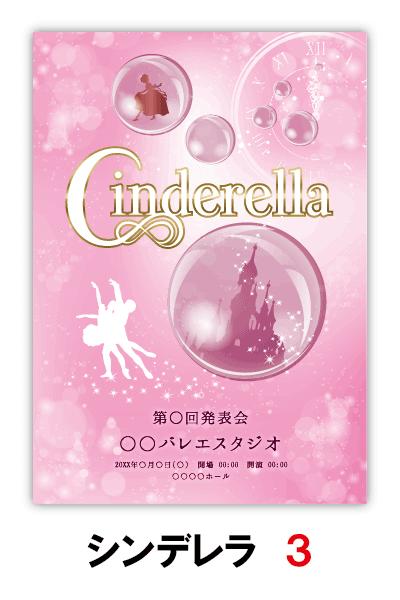 シンデレラ3|バレエ発表会のプログラムのデザインはムースタジオ