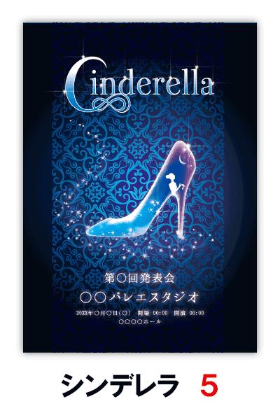 シンデレラ5|バレエ発表会のプログラムのデザインはムースタジオ