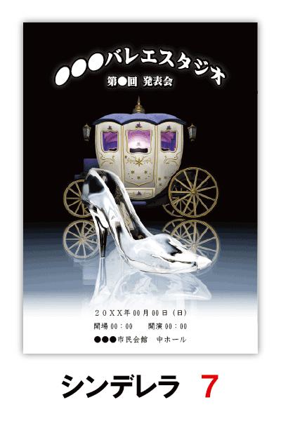 シンデレラ7|バレエ発表会のプログラムのデザインはムースタジオ