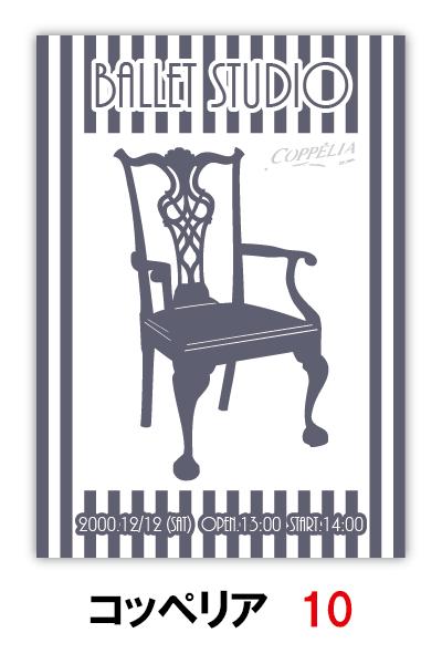 コッペリア10|バレエ発表会のプログラムのデザインはムースタジオ