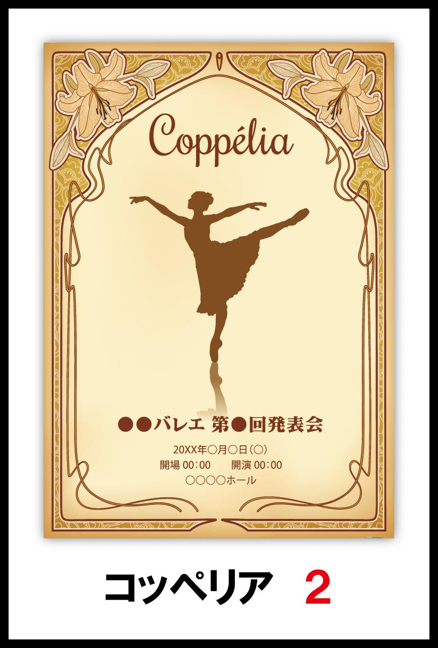コッペリア2|バレエ発表会のプログラムのデザインはムースタジオ