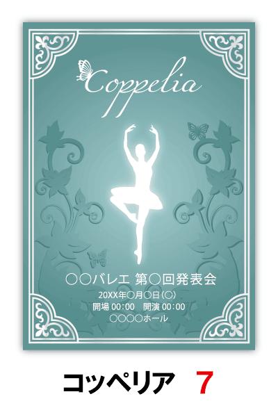 コッペリア7|バレエ発表会のプログラムのデザインはムースタジオ