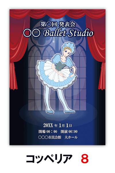 コッペリア8|バレエ発表会のプログラムのデザインはムースタジオ