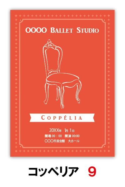 コッペリア9|バレエ発表会のプログラムのデザインはムースタジオ