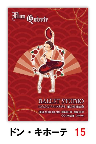 ドンキホーテ15|バレエ発表会のプログラムのデザインはムースタジオ