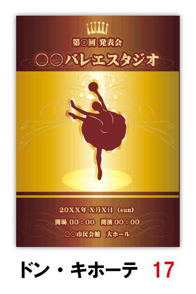 ドンキホーテ17|バレエ発表会のプログラムのデザインはムースタジオ