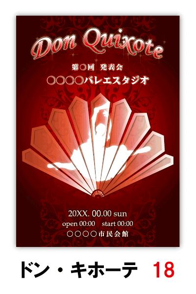 ドンキホーテ18|バレエ発表会のプログラムのデザインはムースタジオ