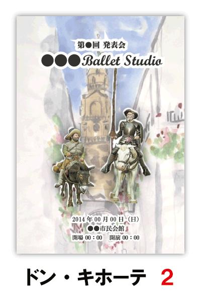 ドンキホーテ2|バレエ発表会のプログラムのデザインはムースタジオ