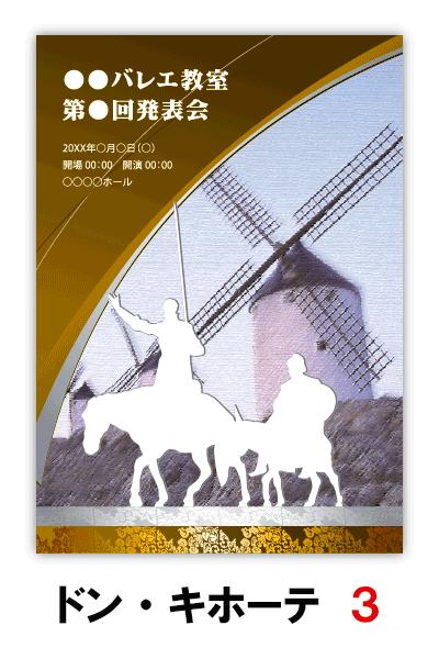 ドンキホーテ3|バレエ発表会のプログラムのデザインはムースタジオ