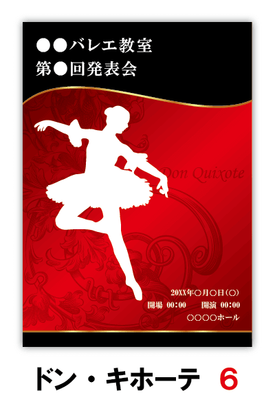 ドンキホーテ6|バレエ発表会のプログラムのデザインはムースタジオ