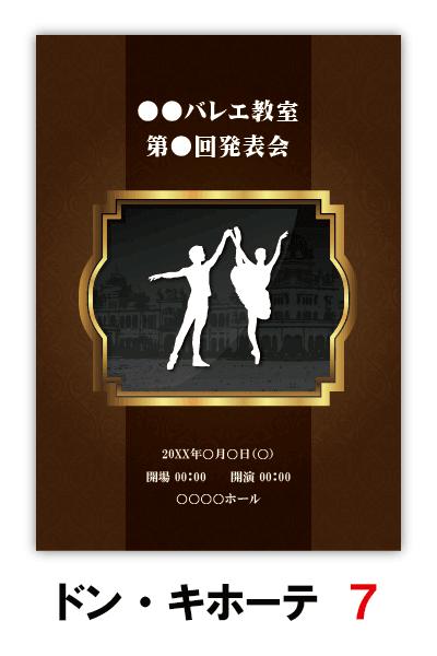 ドンキホーテ7|バレエ発表会のプログラムのデザインはムースタジオ