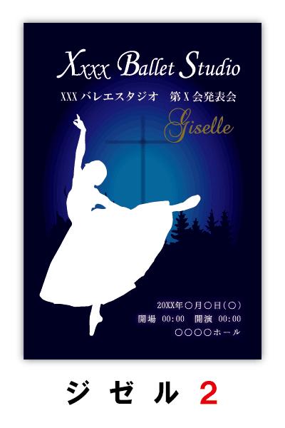 ジゼル2|バレエ発表会のプログラムのデザインはムースタジオ