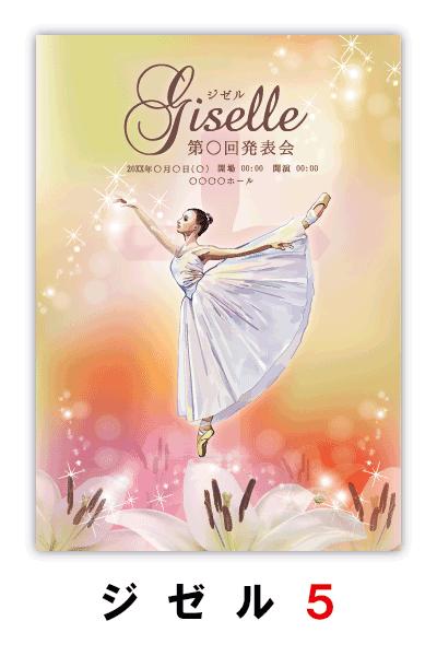 ジゼル5|バレエ発表会のプログラムのデザインはムースタジオ