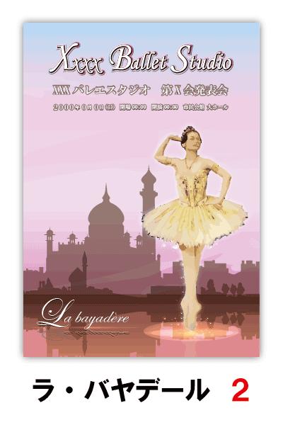 ラ・バヤデール2|バレエ発表会のプログラムのデザインはムースタジオ