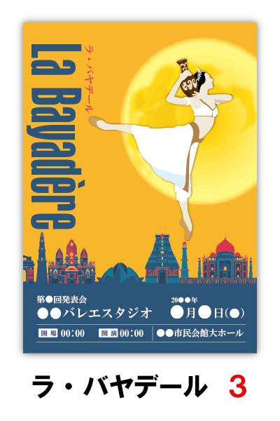 ラ・バヤデール3|バレエ発表会のプログラムのデザインはムースタジオ