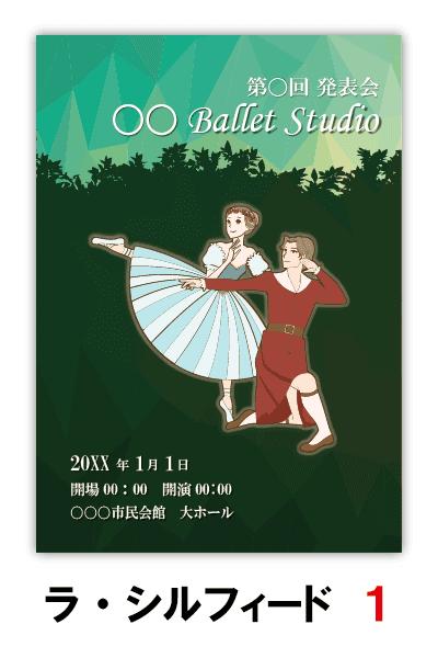 ラ・シルフィード1|バレエ発表会のプログラムのデザインはムースタジオ