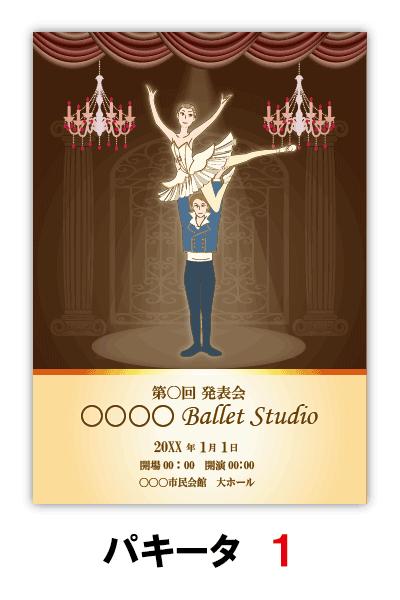 パキータ1|バレエ発表会のプログラムのデザインはムースタジオ