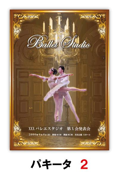 パキータ2|バレエ発表会のプログラムのデザインはムースタジオ