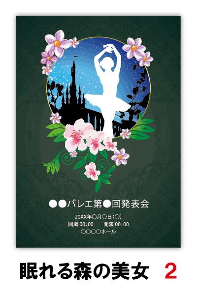 眠れる森の美女2|バレエ発表会のプログラムのデザインはムースタジオ