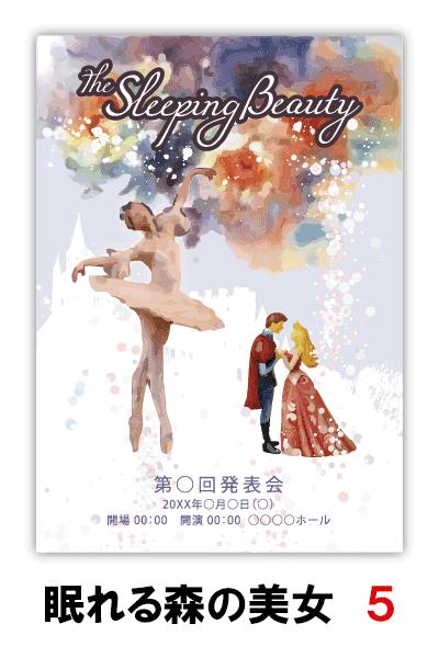 眠れる森の美女5|バレエ発表会のプログラムのデザインはムースタジオ