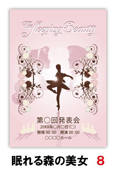 眠れる森の美女8|バレエ発表会のプログラムのデザインはムースタジオ
