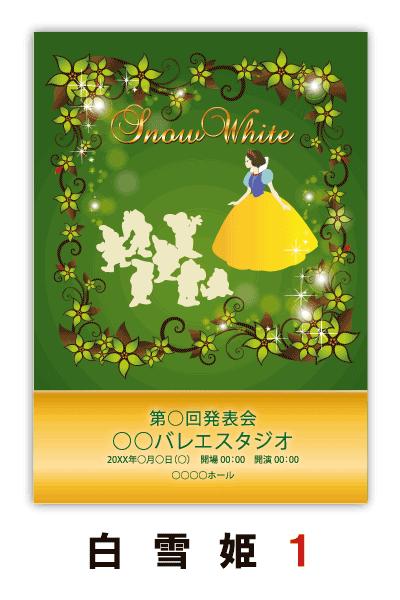 白雪姫1|バレエ発表会のプログラムのデザインはムースタジオ
