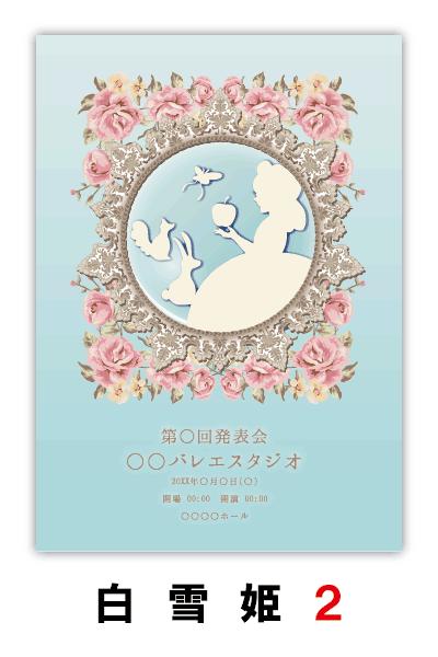 白雪姫2|バレエ発表会のプログラムのデザインはムースタジオ