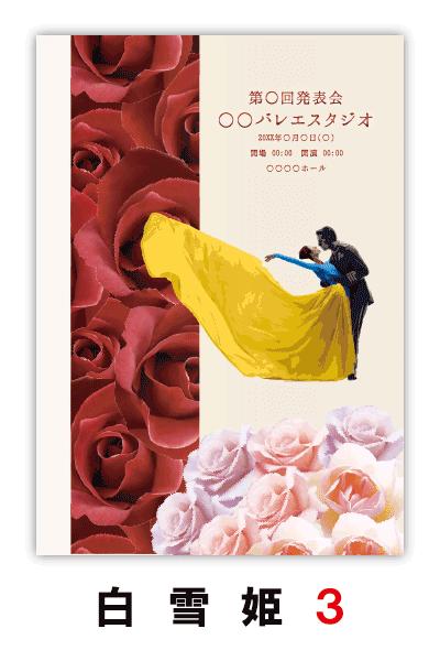 白雪姫3|バレエ発表会のプログラムのデザインはムースタジオ