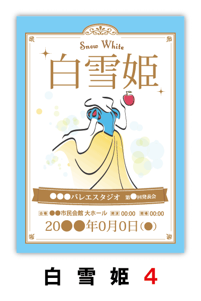 白雪姫4|バレエ発表会のプログラムのデザインはムースタジオ