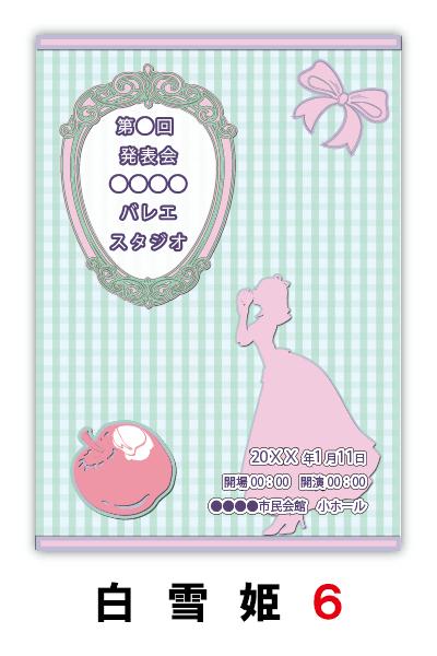 白雪姫6|バレエ発表会のプログラムのデザインはムースタジオ