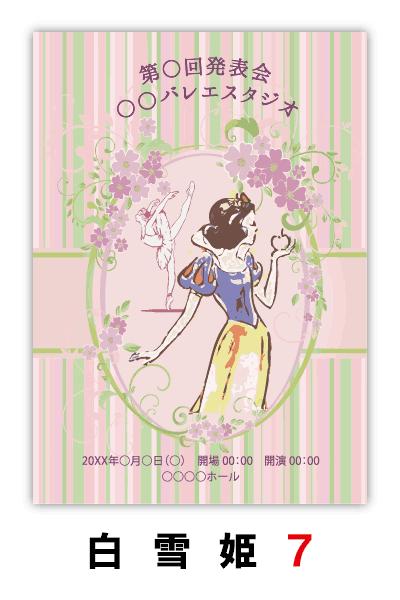 白雪姫7|バレエ発表会のプログラムのデザインはムースタジオ