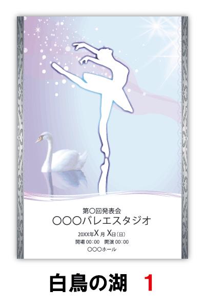 白鳥の湖1|バレエ発表会のプログラムのデザインはムースタジオ