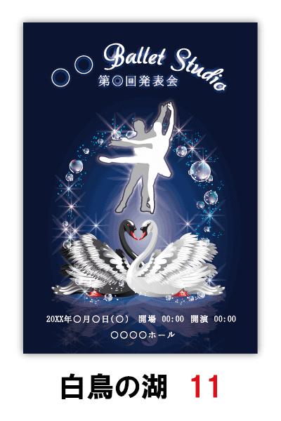 白鳥の湖11|バレエ発表会のプログラムのデザインはムースタジオ