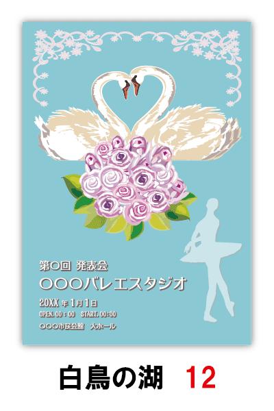 白鳥の湖12|バレエ発表会のプログラムのデザインはムースタジオ