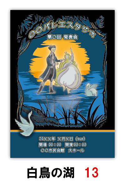 白鳥の湖13|バレエ発表会のプログラムのデザインはムースタジオ