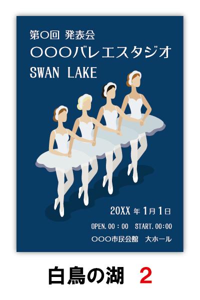 白鳥の湖2|バレエ発表会のプログラムのデザインはムースタジオ
