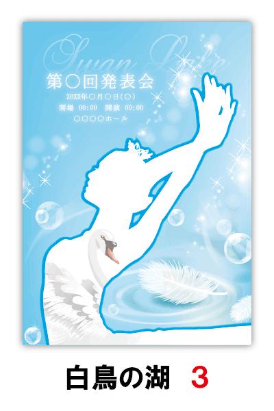 白鳥の湖3|バレエ発表会のプログラムのデザインはムースタジオ