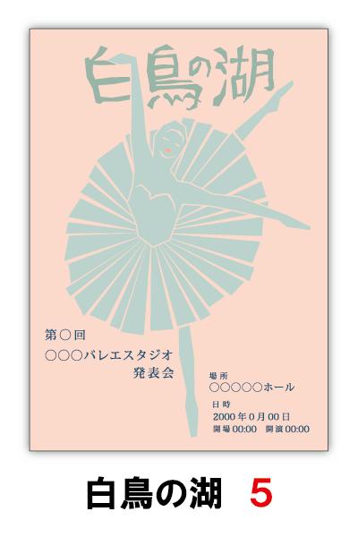白鳥の湖5|バレエ発表会のプログラムのデザインはムースタジオ