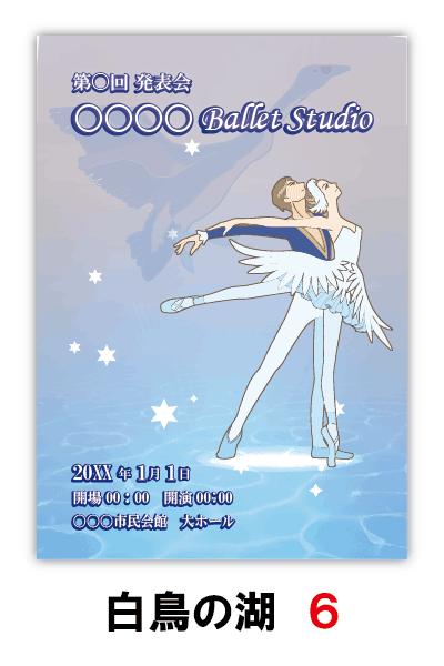 白鳥の湖6|バレエ発表会のプログラムのデザインはムースタジオ