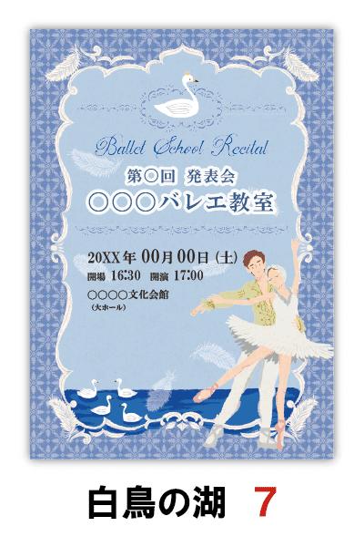 白鳥の湖7|バレエ発表会のプログラムのデザインはムースタジオ