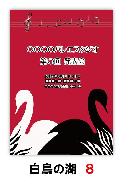 白鳥の湖8|バレエ発表会のプログラムのデザインはムースタジオ