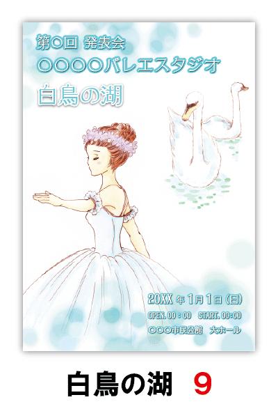 白鳥の湖9|バレエ発表会のプログラムのデザインはムースタジオ