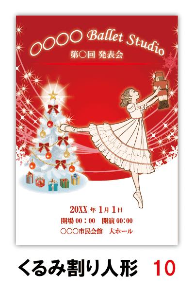 くるみ割り人形10|バレエ発表会のプログラムのデザインはムースタジオ