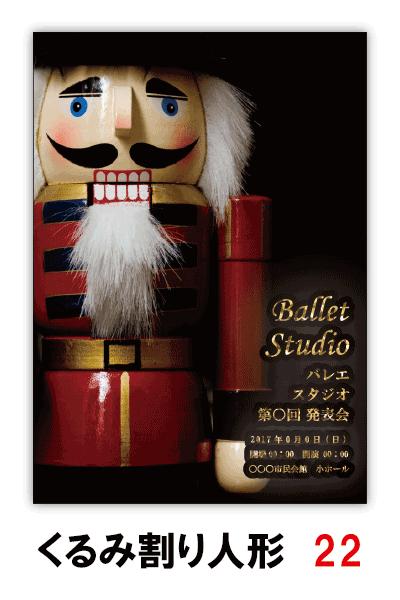 くるみ割り人形22|バレエ発表会のプログラムのデザインはムースタジオ