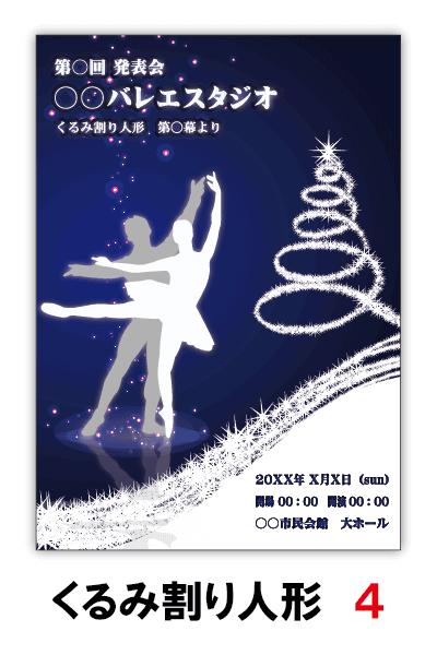 くるみ割り人形4|バレエ発表会のプログラムのデザインはムースタジオ