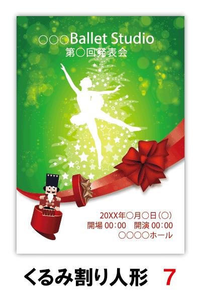 くるみ割り人形7|バレエ発表会のプログラムのデザインはムースタジオ