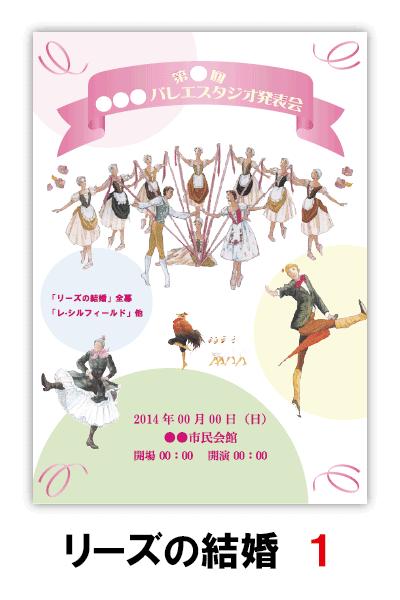 リーズの結婚1|バレエ発表会のプログラムのデザインはムースタジオ