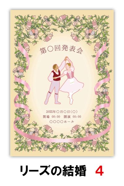 リーズの結婚4|バレエ発表会のプログラムのデザインはムースタジオ